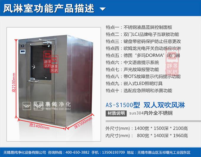 风淋室控制系统