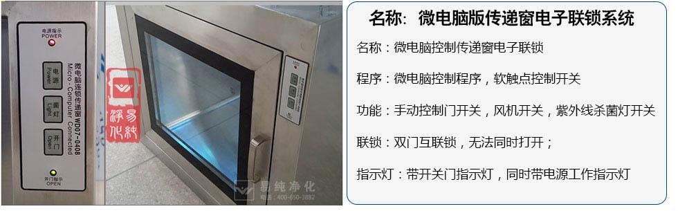 传递窗工作原理: 电子互锁装置:内部采用集成电路,电磁锁,控制面板
